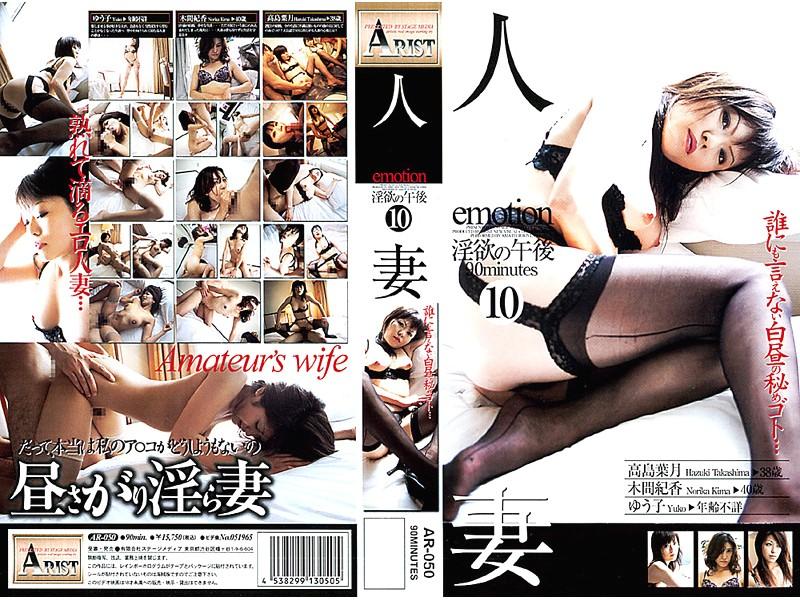 【高島葉月】ホテルにて、熟女、高島葉月出演の無料動画像。人妻 emotion 淫欲の午後 10
