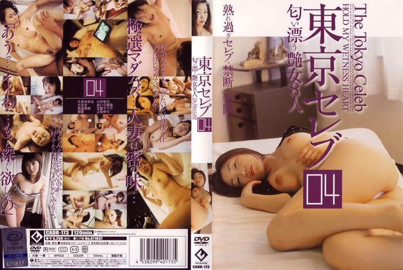 セレブの人妻、高倉梨奈出演のフェラ無料熟女動画像。東京セレブ 04
