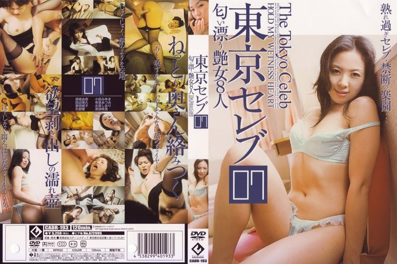 セレブの人妻、須崎由奈出演のsex無料熟女動画像。東京セレブ 07