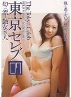 (62cadr193)[CADR-193] 東京セレブ 07 ダウンロード