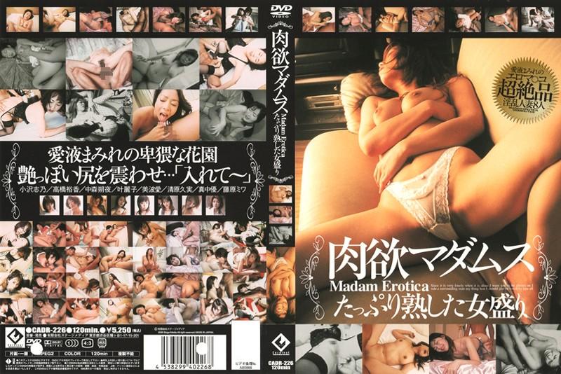 ランジェリーのマダム、小沢志乃出演の騎乗位無料熟女動画像。肉欲マダムス たっぷり熟した女盛り