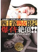 (62cadr251)[CADR-251] 四十路熟女限定爆イキ絶頂!! ダウンロード