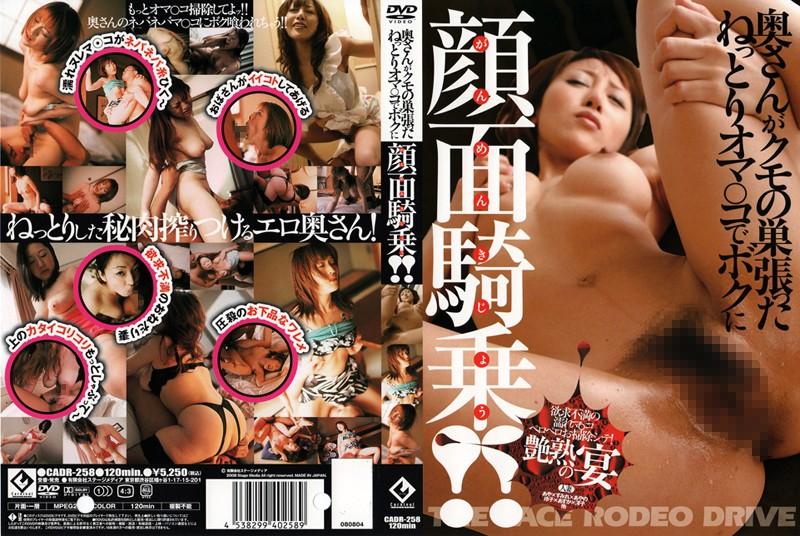 人妻、工藤亜弥出演の騎乗位無料熟女動画像。奥さんがクモの巣張ったねっとりオマ○コでボクに顔面騎乗!