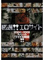 極選!!エロサイト 2004?2008スペシャルワイド4時間!!