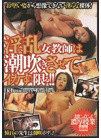 「淫乱女教師は潮吹きさせてイカすに限る!!」のパッケージ画像