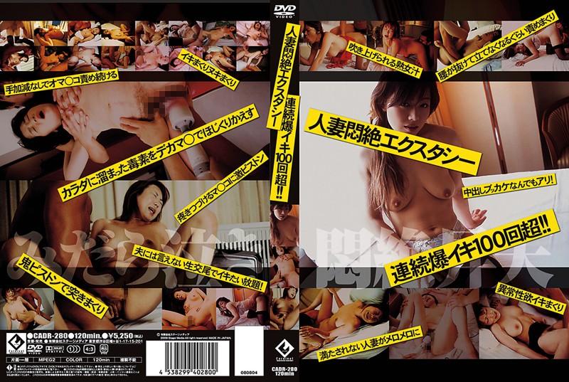 淫乱の人妻、千羽加世子出演のフェラ無料熟女動画像。人妻悶絶エクスタシー連続爆イキ100回超!