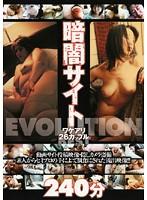 暗闇サイト ワケアリ26カップルEVOLUTION BEST240分 ダウンロード