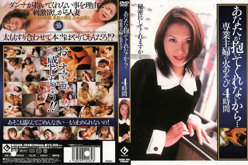 淫乱の人妻、秋本のり子出演の絶頂無料熟女動画像。あなたが抱いてくれないから… 専業主婦の火あそび4時間