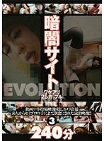 暗闇サイト ワケアリ25カップルEVOLUTION BEST240分 3 ダウンロード