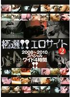 極選!!エロサイト 2 2008?2010スペシャルワイド4時間!!