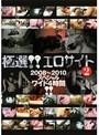 極選!!エロサイト 2 2008~20...