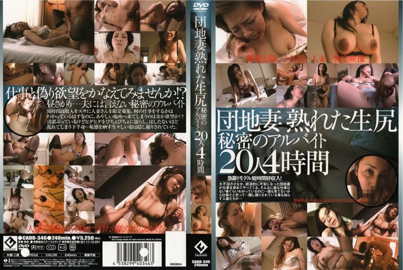 巨乳の人妻の絶頂無料熟女動画像。団地妻熟れた生尻 秘密のアルバイト 20人 4時間