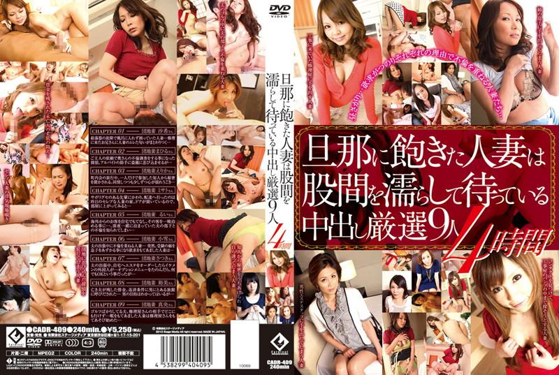 姉のフェラ無料jyukujyo douga動画像。旦那に飽きた人妻は股間を濡らして待っている中出し厳選9人4時間
