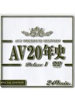 (62daj001)[DAJ-001] AV20年史 Deluxe 1 ダウンロード