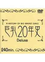 (62daj003)[DAJ-003] 巨乳20年史 Deluxe ダウンロード