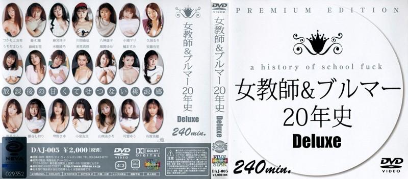 女教師&ブルマー20年史 Deluxe