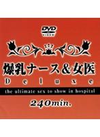 (62daj006)[DAJ-006] 爆乳ナース&女医 Deluxe ダウンロード