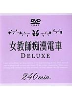 (62daj009)[DAJ-009] 女教師痴漢電車 DELUXE ダウンロード
