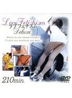 (62daj011)[DAJ-011] ラブフェチズム Deluxe ダウンロード