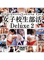 女子校生部活 Deluxe 2