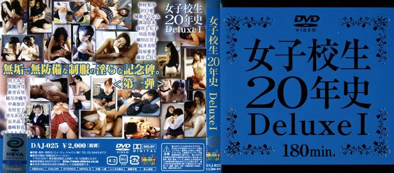 女子校生20年史 Deluxe 1 パッケージ