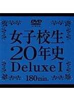 (62daj025)[DAJ-025] 女子校生20年史 Deluxe 1 ダウンロード