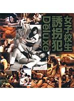 (62daj026)[DAJ-026] 女子校生誘拐犯 Deluxe ダウンロード