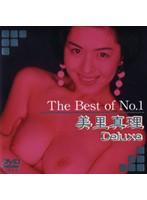 The Best of No.1 美里真理 Deluxe ダウンロード