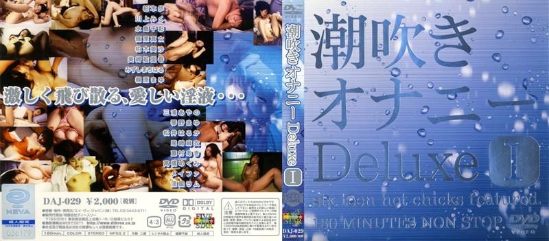 潮吹きオナニー Deluxe 1