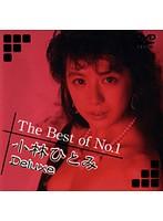 (62daj034)[DAJ-034] The Best of No.1 小林ひとみ Deluxe ダウンロード