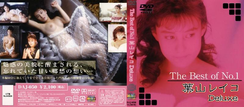 The Best of No.1 葉山レイコ Deluxe