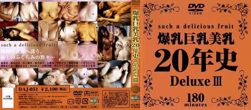爆乳巨乳美乳20年史 Deluxe 3 パッケージ