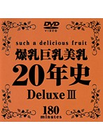 (62daj051)[DAJ-051] 爆乳巨乳美乳20年史 Deluxe 3 ダウンロード