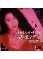 The Best of No.1 後藤えり子 Deluxe ダウンロード