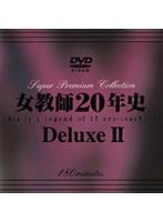(62daj00061)[DAJ-061] 女教師20年史 Deluxe 2 ダウンロード