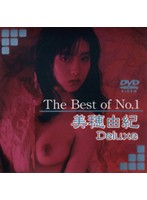 (62daj066)[DAJ-066] The Best of No.1 美穂由紀 Deluxe ダウンロード