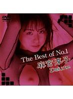 The Best of No.1 麻宮淳子 Deluxe