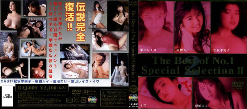 The Best of No.1 Special Selection 2