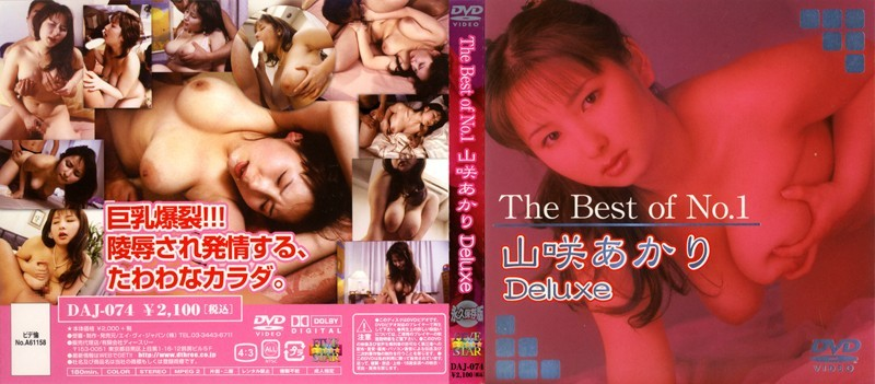 The Best of No.1 山咲あかり Deluxe