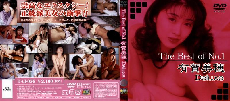 巨乳の女教師、有賀美穂出演のH無料熟女動画像。The Best of No.1 有賀美穂 Deluxe