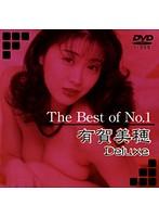 (62daj00076)[DAJ-076] The Best of No.1 有賀美穂 Deluxe ダウンロード