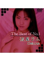 The Best of No.1 流星ラム Deluxe
