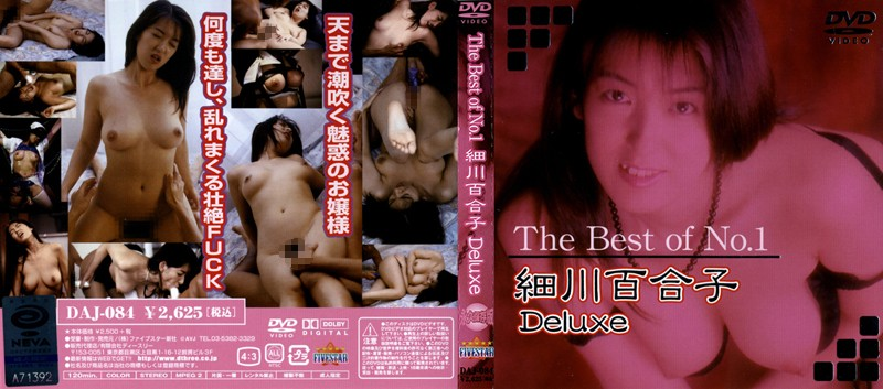 The Best of No.1 細川百合子 Deluxe
