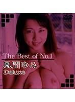 (62dajm00003)[DAJM-003] The Best of No.1 風間ゆみ Deluxe ダウンロード