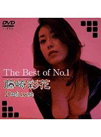 (62dajm00004)[DAJM-004] The Best of No.1 藤崎彩花 Deluxe ダウンロード