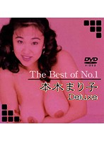 The Best of No.1 本木まり子 Deluxe