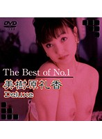 (62dajm00008)[DAJM-008] The Best of No.1 美樹原礼香 Deluxe ダウンロード