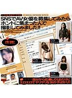 (62dlt369)[DLT-369] SNSでAV女優を募集してみたらホントに集まったんで撮影してみました!! ダウンロード