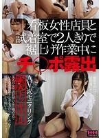 (62hhh00050)[HHH-050] 看板女性店員と試着室で2人きりで裾上げ作業中にチ○ポ露出 ダウンロード