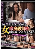 (62hhh00071)[HHH-071] 親が居ない自宅で2人きり女家庭教師が10代男子のチ○ポに跨る ダウンロード
